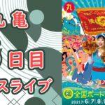 【ボートレースライブ】丸亀 GⅡ第3回全国ボートレース甲子園 5日目 1~12R