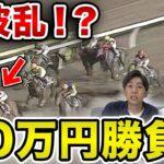 【競馬】高配当GETなるか!?1人10万円ずつ集めて大勝負をしてみた結果…