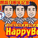 HappyBoat BTS長崎時津開設14周年記念 2日目