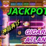 【ギガリーズアトランティス】JACKPOT引くまで帰れまてん!前編 オンラインカジノ GIGARISE ATLANTEAN