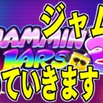 オンラインカジノ初心者がJammin' Jars2に挑戦!ジャムおじさんはビギナーに優しいのか?それとも奇跡は起きるのか?(ジャミンジャーズ2:第5話)