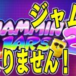 オンラインカジノ初心者がJammin' Jars2に挑戦!ジャムおじさんはビギナーに優しいのか?それとも奇跡は起きるのか?(ジャミンジャーズ2:第6話)