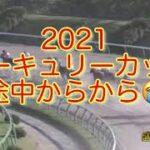 【マーキュリーカップ(Jpn3)】【盛岡競馬】【2021】【レース結果】