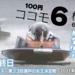 【LIVE】ボートレース児島 最終日 100円ココモ6検証中  2021年7月18日(日)