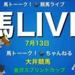 【馬LIVE】馬ライブ!金沢スプリントカップと大井競馬の火曜日です。