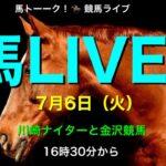 【馬LIVE】馬ライブ #36 川崎ナイターと金沢のピアノマンが気になる!みんなの競馬ライブ馬トーーク!