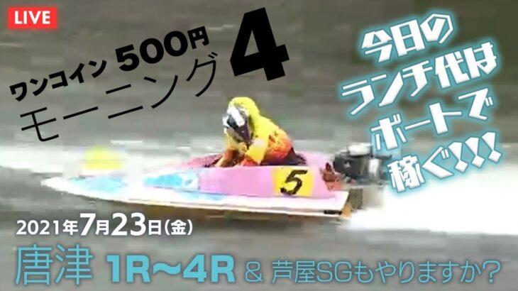 【LIVE】朝からボートレース モーニング4 ワンコイン500円 唐津&芦屋? 2021年7月23日(金)