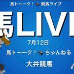 【馬LIVE】馬ライブ #41 大井競馬の馬トーーク!ゆったり競馬ライブ