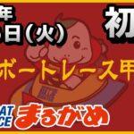 【まるがめLIVE】2021.07.06~初日~第3回全国ボートレース甲子園