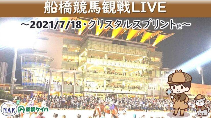 【地方】船橋競馬観戦LIVE~20210718~