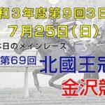 金沢競馬LIVE中継 2021年7月25日
