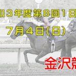 金沢競馬LIVE中継 2021年7月4日