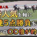 """4レース連続で """"馬連5点"""" 勝負をしたら、まさかの大的中なる!?【  MASA 競馬 #39  】"""