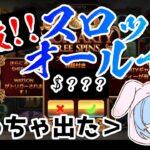 【オンラインカジノ】入金分すべて賭けたら、ハッピーな結末に【MORIARTY MEGAWAYS】