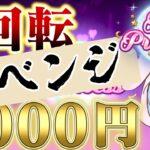 MoonPrincess(ムンプリ)$10リベンジマッチ【オンラインカジノ】
