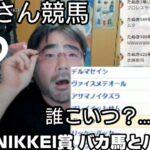よっさん競馬【バカ馬とバカ騎手を発表】 ラジオNIKKEI賞 7月4日