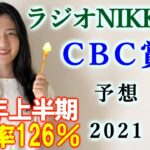 【競馬】ラジオNIKKEI賞 CBC賞 2021 予想(土曜函館日刊スポーツ杯はブログで)ヨーコヨソー