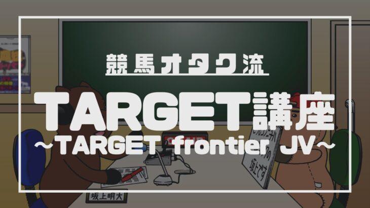 【No.20】~競馬オタク流~TARGET frontier JV講座(坂上明大の競馬学)