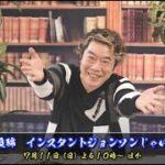 【番宣用1万円1発勝負】競馬場の達人~PAT勝負編 インスタントジョンソンじゃい
