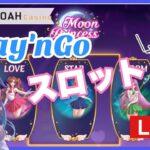 【オンラインカジノ】Play'nGoスロット攻める!!!(エルドアカジノ)