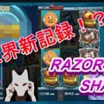 【レイザーシャーク】世界新記録!?こんなの初めて!オンラインカジノ RAZOR SHARK