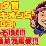 【 競馬 】プロキオンS & 七夕賞 お兄ちゃんネル 予想 生配信!!【 競馬予想 】