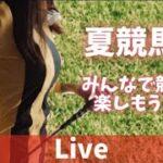 【競馬ライブ】七夕賞、プロキオンS!夏競馬みんなで楽しもう(^^)/