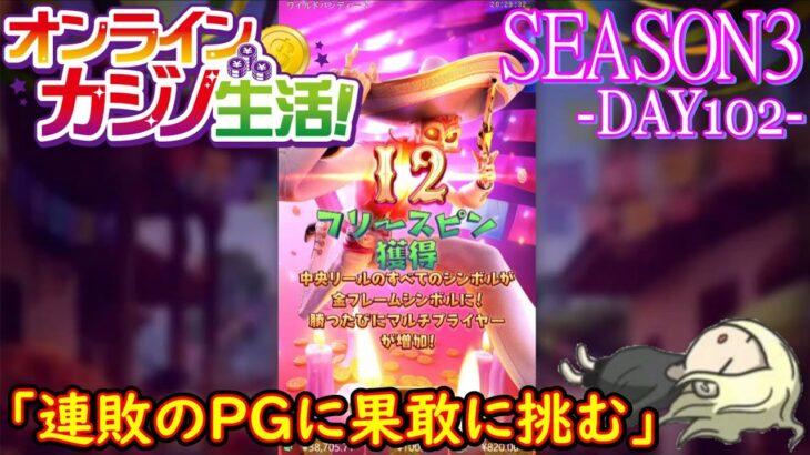 オンラインカジノ生活SEASON3【Day102】