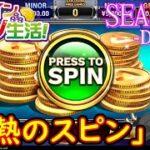 オンラインカジノ生活SEASON3【Day103】