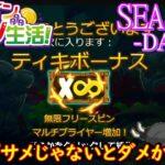 オンラインカジノ生活SEASON3【Day106】