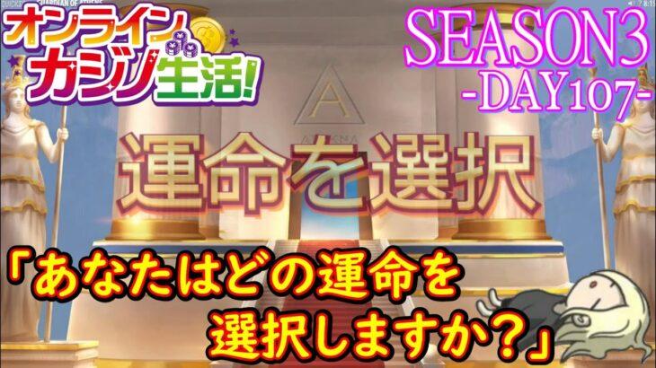 オンラインカジノ生活SEASON3【Day107】