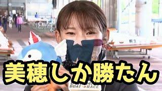 【守屋美穂・ボートレース・競艇】美穂しか勝たん!SG オーシャンカップ
