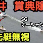 【松井繁・ボートレース・競艇】優先艇保護違反のため賞典除外・・・ SG オーシャンカップ