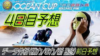 【ボートレース予想】悲劇だわ…。芦屋競艇SGオーシャンカップ4日目前日予想!!