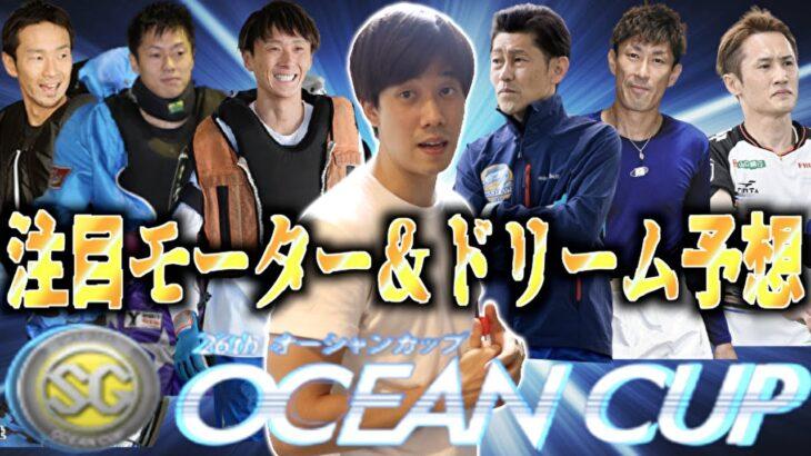【競艇・ボートレース】芦屋SGオーシャンカップ2021の注目モーター&初日12Rドリーム戦の予想公開!