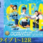 【ボートレースライブ】芦屋 SG第26回オーシャンカップ 初日 1~12R