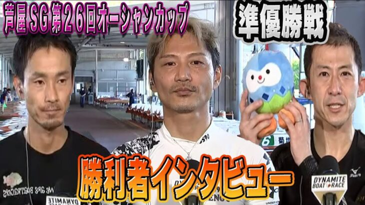 【ボートレース・競艇】準優勝戦勝利者インタビュー 芦屋SG第26回オーシャンカップ