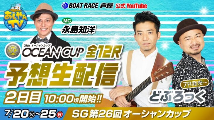 ◇SG第26回オーシャンカップ 全12レース予想◇ 7月21日(水)2日目