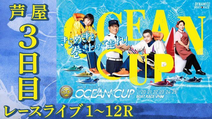 【ボートレースライブ】芦屋 SG第26回オーシャンカップ 3日目 1~12R