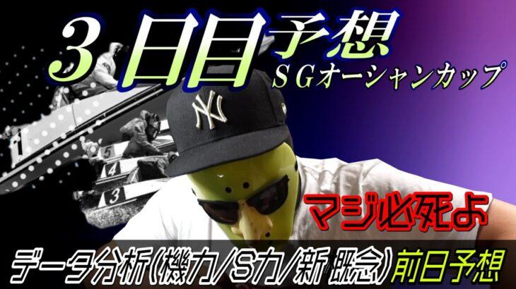 【ボートレース予想】明日は勝負でぇぇい!!芦屋競艇SGオーシャンカップ3日目前日予想!!