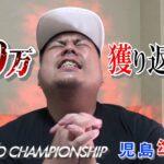 【競艇・ボートレース】児島SG準優勝戦!!こんな難しいSGを攻略できるのか!?