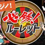 新カジノで必勝ルーレット結果発表~!【オンラインカジノ】【ルーレット】【Slotty Vegas】