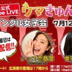TCK公式LIVE「ウマきゅん」 トゥインクル女子会