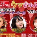 【ジャパンダートダービー 編】TCK公式LIVE「ウマきゅん」トゥインクル女子会