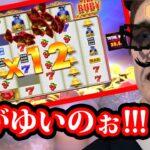 【オンラインカジノ】THE RUBYをBUY!!メガウェイズ伸ばしても刺さりそうで刺さらないんじゃああ!!【ナショナルカジノ】