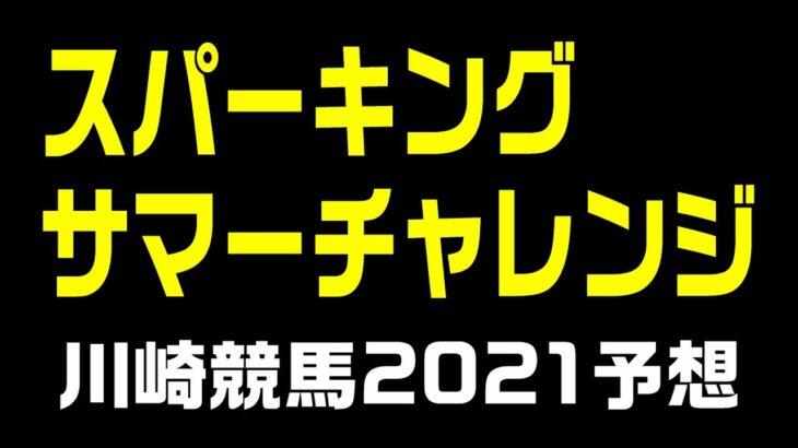 スパーキングサマーチャレンジ【川崎競馬2021予想】スパーキングサマーカップTR