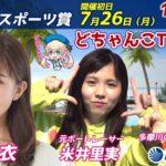 どちゃんこTV【第52回東京中日スポーツ賞:初日】7/26(月)