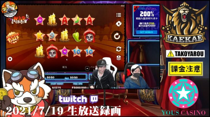 ⚡️【YOUS CASINO】ゴン&ネギで大砲スロットの巻【kaekae】【オンラインカジノ】