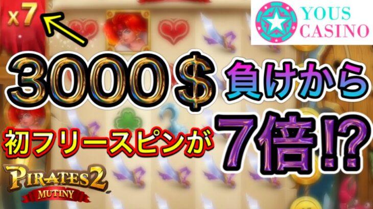 【ユースカジノ】やっとの思いで辿り着いたフリースピンが7倍!?3000$の行方は!?【オンラインカジノ】【YOUSCASINO】【PIRATES2】