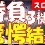 【オンラインcasino / オンラインカジノ】スロット3機種!真剣勝負!驚愕の結果…(無料特典付 ※条件有)